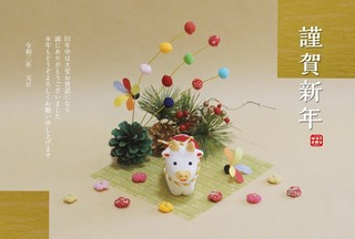 nengajou-2021-ushi-muryou-sozai-template-soft-app-matome.jpg