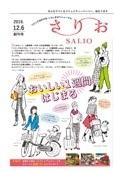 salio191206 - コピー.jpg